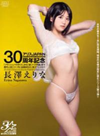 愛麗絲JAPAN30周年紀念作品 享受天堂般的按摩服務 人氣激情