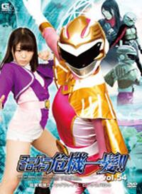 超級女英雄千鈞一髮 Vol.54 超翼戰隊wingⅤ 粉紅篇