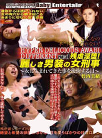 HYPER DELICIOUS AWABI DIFFERENT PART-01 殘虐淫墮!美麗男裝女刑事 ~