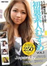 初裏素人むすめ Vol.2 - YURI 宮藤まい あらがきりあ 桜ゆうこ