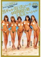 kira☆kira 2014 BLACK GAL BEACH RESORT 夏季活動特別篇 巨乳小麥色女優的四小時淫蕩大亂交特輯