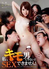 我只喜歡和猥瑣男愛愛!松岡セイラ