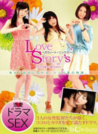 Love Story's ~スウィート・リンクス~