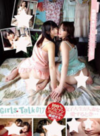 Girls Talk 017 女學生愛上人妻