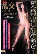 女優派來參加亂交聚會 MIKA