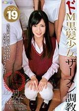 口交吞精的女學生,受虐姑娘頭髮上滿是污濁精液 星川麻紀