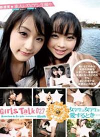 Girls Talk 027 女學生愛上女學生
