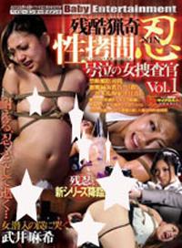 殘酷獵奇性拷問.忍 號泣的女捜査官 Vol.1 武井麻希