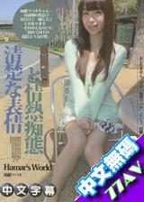 Hamar s World 16~有著清純的表情與灼熱癡態的女人~ - 加藤ツバキ