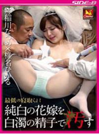 純潔新娘被污濁精液沾染