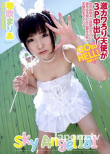 空天使 181