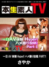 さやか - 一日AV體驗Hyper 拍攝投稿 PART1