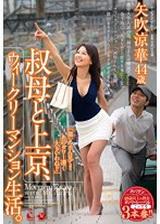 和嬸嬸一起去東京 矢吹涼華