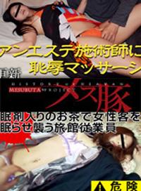 亞洲美女按摩 + 安眠藥防止條例 ~讓女性客人喝下帶安眠藥