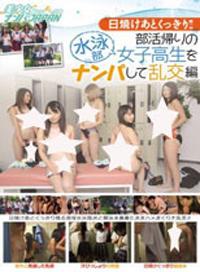 搭訕美少女 Vol.08 日光浴後,游泳俱樂部的女學生上演激情大