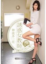誘惑女老師 美腿超短裙篇 神波多一花