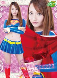 跟憧憬的超級女英雄做愛 女超人篇