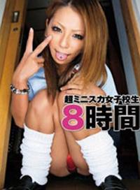 超短裙女高中生 8小時 (DFDA-086)