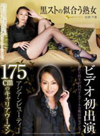 適合黑連褲襪的熟女 AV初出演 亞洲美人 175cm的OL