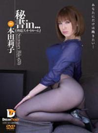 秘書in… [脅迫單間] Secretary Riko(21)