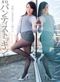 月刊 連褲襪狂熱 Vol.27 美腿×高身高OL×足交