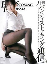月刊 連褲襪通信 vol.3