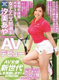 某著名體育大學一年級新生,是女網球隊一員 新一代的AV巨