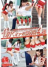 搭訕工作女性 vol.14