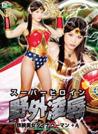 超级女英雄野外凌辱 鉄腕美女+A