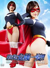 超级女英雄千钧一发 Vol.53 spandexter篇