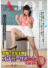 AJOI 淫蕩自慰刺激 DVD Aromatic Jerk Off Instruction