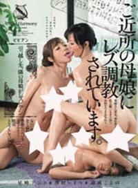 遭遇鄰居母女的同性激情挑逗 澤村レイコ 星崎アンリ 涼風
