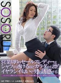 為了提高銷售業績,女銷售員淫蕩引誘男性顧客
