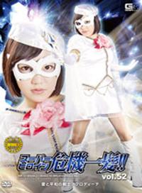 超級女主角面對千鈞一髮的危機 Vol.52 為愛與和平而戰 アフ