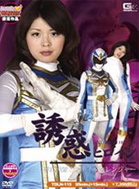 女主角特別研究所 夢幻戰隊裏的魅惑女英雄