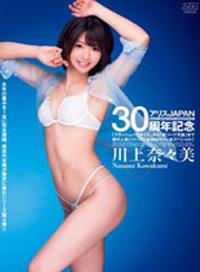 愛麗絲JAPAN30周年紀念 從性愛天國轉為天堂按摩 歷代人氣激