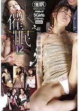 催眠情景劇 12