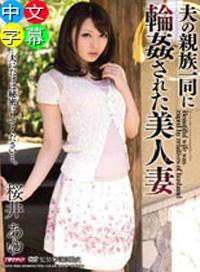 被丈夫的親戚輪姦的美人妻 桜井あゆ