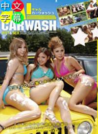 洗車的比基尼美女 WET&SEX