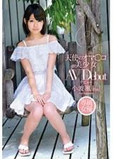 天使のオマ○コ 美少女 AVデビュー 小波風(18歳)