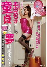 みんな大好き 本田莉子が童貞さんの夢叶えます!Dream SEX!!AV女優本田莉子が素人童貞宅で筆 お ろ し