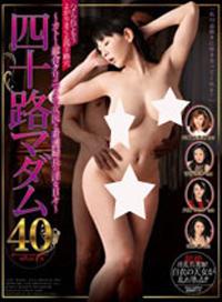 40多歲熟女人妻 40