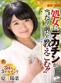 從北海道來到東京,一位18歲的處女美少女被大肉棒插入,痛