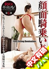 顏面騎乘刺激 -Face Sitting Domination-