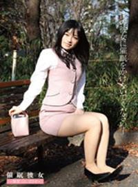 催眠女友-陽菜 OL 23歲-