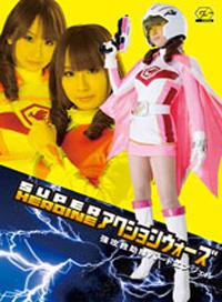 SUPER HEROINE 格鬥戰隊 強攻救助隊心跳天使