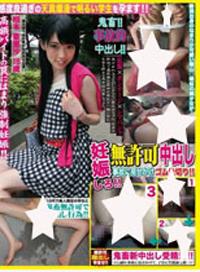 懷孕吧!!無許可中出 淫行記錄 Vol.02 相本亞裏沙