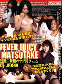 FEVER JUICY MATSUTAKE 殘酷 新型大叔狩獵 by JKB69 vol.2