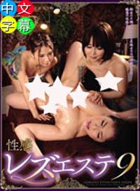 性感女同美體沙龍 9 都會角落只有美淑女能夠體驗的魅惑性
