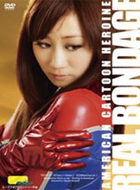 【G1】動畫女英雄 真實拘束 螺旋女俠